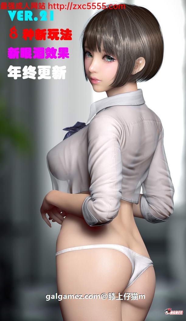 【3D互动/全动态】堕落玩偶女2号 Ver0.21 破解版★12.29更新【年终更新/新H场景/10G】