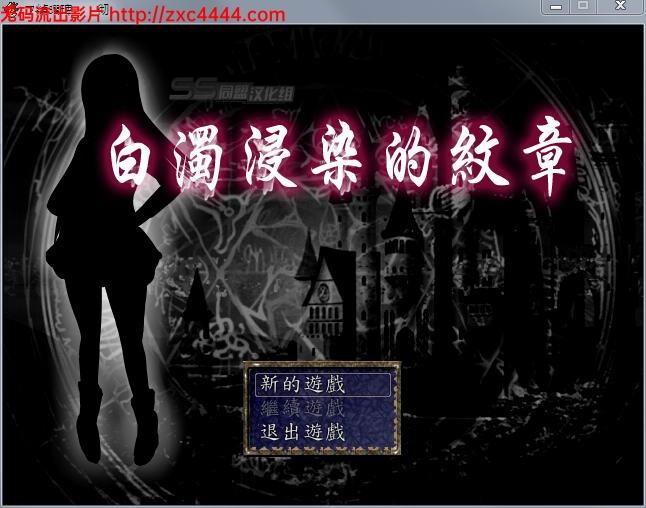 白浊侵染的纹章:白濁に染まりし紋章 完整精修汉化版【佳作/RPG/汉化/400M】10-28-06